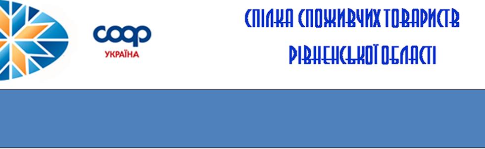 Спілка споживчих товариств Рівненської області